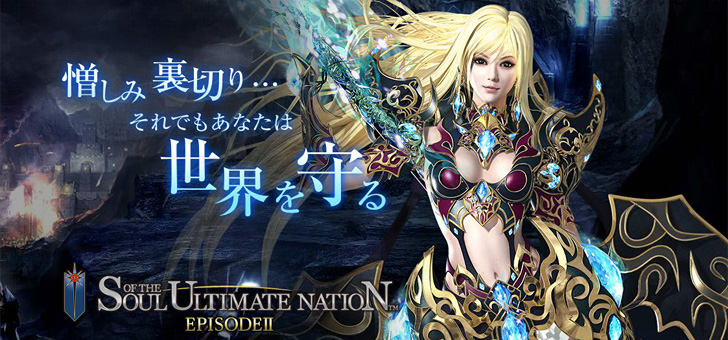 Soul of the Ultimate Nation(SUN) | 無料オンラインゲーム