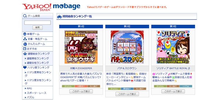 モバゲー yahoo Yahoo!モバゲー新規無料会員登録法